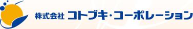 株式会社コトブキ・コーポレーション