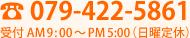 Tel.079-422-5861(受付時間 AM00:00〜PM00:00)