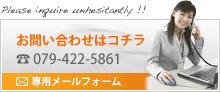 お問い合わせは、079-422-5861もしくは専用メールフォームまで