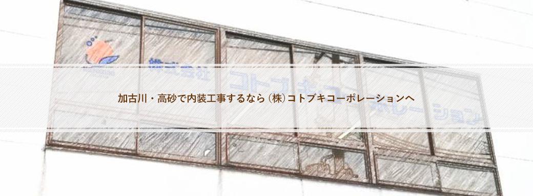 加古川・高砂で内装工事するなら(株)コトブキコーポレーションへ